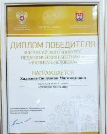 Всероссийский конкурс воспитательных систем 2008 год
